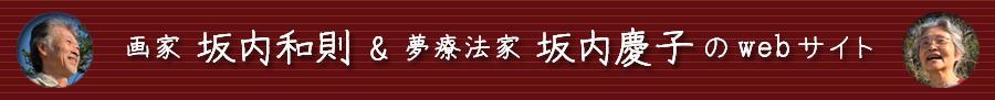 画家・坂内和則 & 夢療法家・坂内慶子のWebsite